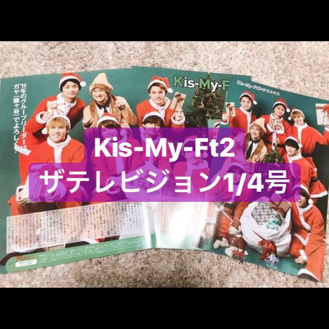 Kis-My-Ft2(キスマイフットツー)の[52] Kis-My-Ft2 ザテレビジョン1/4号 エンタメ/ホビーの雑誌(アート/エンタメ/ホビー)の商品写真