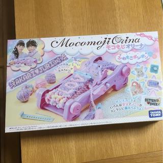 タカラトミー(Takara Tomy)のモコもじオリーナ ふわもこポンポン タカラトミー おもちゃ 女の子(知育玩具)