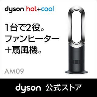 Dyson - ダイソン ファンヒーター Hot+Cool ブラック/ニッケル AM09BN