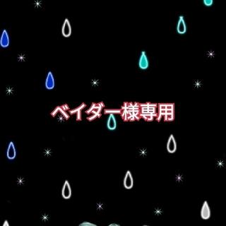 ベイダー様専用★iPhone 充電ケーブル 2m ゴールド、ブラック(バッテリー/充電器)