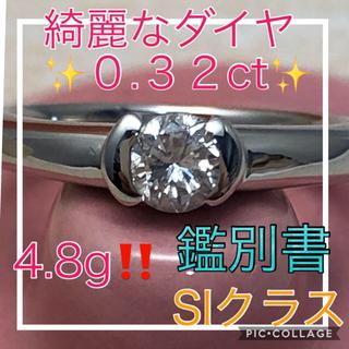 ♡大特価♡鑑別書✨大粒0.32ct✨綺麗なダイヤ✨SI 無色透明♡ 4.8g‼️(リング(指輪))