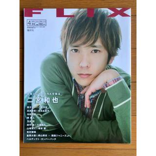 アラシ(嵐)のFLIX フリックス 2013.4月号 NO.216 二宮和也(アート/エンタメ/ホビー)