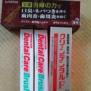 サンスター(SUNSTAR)の薬用歯磨SUNSTAR生薬当帰の力&第一三共クリーンデンタルF歯ブラシ二本セット(歯磨き粉)