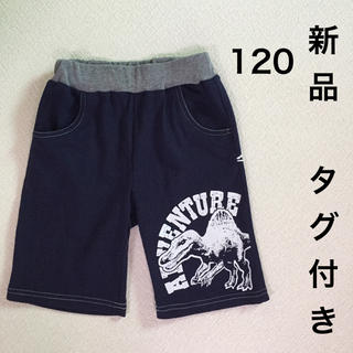 ニシマツヤ(西松屋)の新品 タグ付き 西松屋 男の子 夏用 恐竜 ハーフパンツ 120(パンツ/スパッツ)