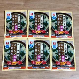 タニタ(TANITA)のリケン タニタ食堂 おいしい減塩 ごま豆乳わかめスープ 3袋入×6セット (インスタント食品)