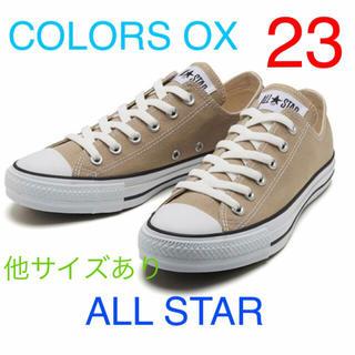 コンバース(CONVERSE)の新品未使用 23 コンバース ALL STAR COLORS OX ベージュ(スニーカー)