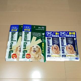 ディーエイチシー(DHC)のDHC デンタルケアガム、デンタルケア(犬)