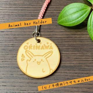 【ヒノキ使用】送料無料 名入れ可 アニマルキーホルダー(ウサちゃんVer)(キーホルダー)