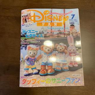 ディズニー(Disney)のあんず様専用☆ディズニーファン 7月号(その他)