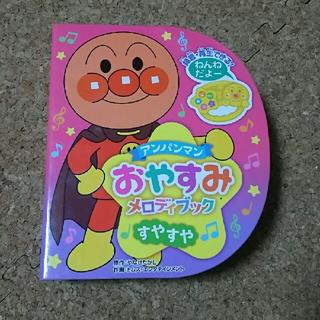 アンパンマン(アンパンマン)の【ベビー】アンパンマン☆おやすみメロディブック(楽器のおもちゃ)