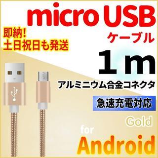 microUSBケーブル 1m ゴールド 急速充電対応 充電器 アンドロイド(バッテリー/充電器)