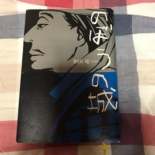 ショウガクカン(小学館)ののぼうの城 和田竜 単行本(文学/小説)