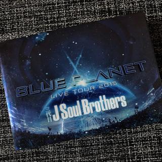 サンダイメジェイソウルブラザーズ(三代目 J Soul Brothers)の三代目 BLUE PLANET DVD(ミュージック)
