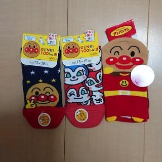 アンパンマン(アンパンマン)のアンパンマン 靴下 3足セット(靴下/タイツ)