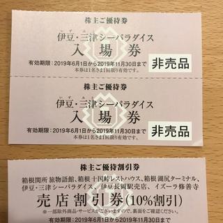 伊豆三津シーパラダイス入場券2枚