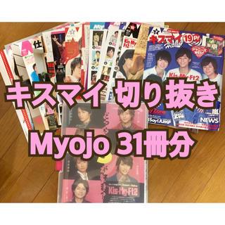 キスマイフットツー(Kis-My-Ft2)のキスマイ 切り抜き 大量 Myojo 150P以上 Kis-My-Ft2(アート/エンタメ/ホビー)