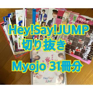 ヘイセイジャンプ(Hey! Say! JUMP)のHey!Say!JUMP 切り抜き 大量 150ページ以上 ジャンプ(アート/エンタメ/ホビー)