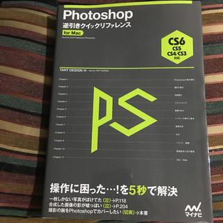 アップル(Apple)のPhotoshop フォトショップ 逆引きクイックリファレンス for Mac(コンピュータ/IT )