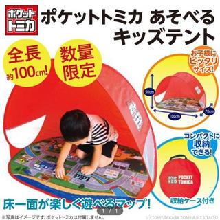 タカラトミー(Takara Tomy)のポケットトミカ テント(その他)