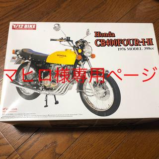 ホンダ(ホンダ)のHonda CB400FOUR プラモデル(模型/プラモデル)