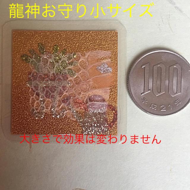 龍神お守り小サイズ ハンドメイドの生活雑貨(その他)の商品写真