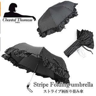 シャンタルトーマス(Chantal Thomass)の●最終値下!追加画像入手困難★風間ゆみえさん愛用シャンタル トーマス 折り畳み傘(傘)