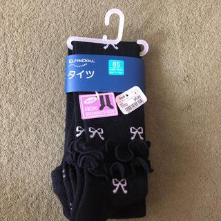 ニシマツヤ(西松屋)の西松屋  85 タイツ(靴下/タイツ)