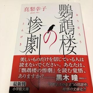 ショウガクカン(小学館)の鸚鵡楼の惨劇 真梨幸子 小学館 小説(文学/小説)