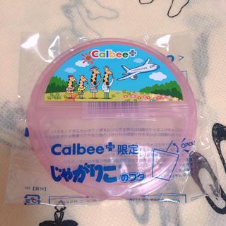 カルビー(カルビー)のじゃがりこ フタ 蓋 Calbee(その他)