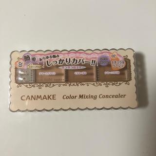 キャンメイク(CANMAKE)のキャンメイク カラーミキシングコンシーラー 02(コンシーラー)