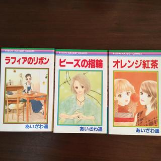 シュウエイシャ(集英社)のあいざわ遥 漫画セット 3冊(少女漫画)
