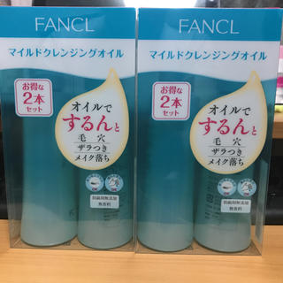 ファンケル(FANCL)のファンケル マイルドCLオイル 120ml×2本x2 匿名配送送料込(クレンジング / メイク落とし)