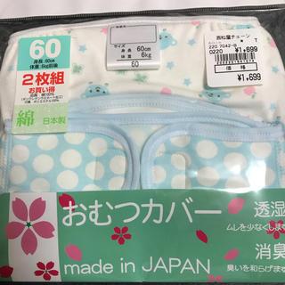 ニシマツヤ(西松屋)の新品 おむつカバー 60cm 2枚組(ベビーおむつカバー)