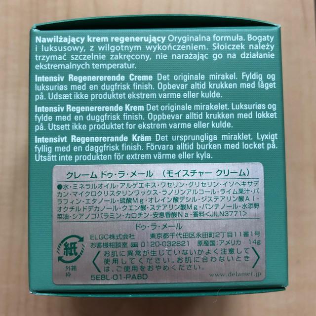 DE LA MER(ドゥラメール)の【新品、未使用】ドゥ・ラ・メール モイスチャークリーム 15ml コスメ/美容のスキンケア/基礎化粧品(フェイスクリーム)の商品写真