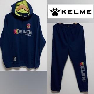KELME スウェットパーカー 上下 XL ネイビー(スウェット)