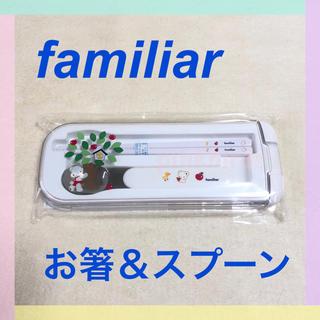 ファミリア(familiar)のファミリア おはし スプーン セット(弁当用品)