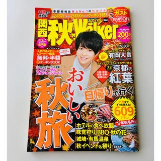 ヘイセイジャンプ(Hey! Say! JUMP)の雑誌 有岡大貴 関西ウォーカー(アート/エンタメ/ホビー)