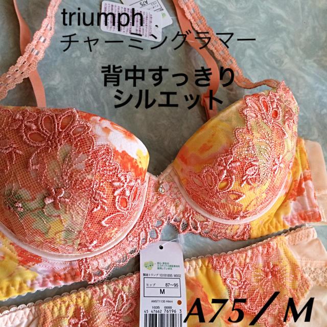 Triumph(トリンプ)の【新品タグ付】triumph/チャーミングラマーブラセットA75M レディースの下着/アンダーウェア(ブラ&ショーツセット)の商品写真