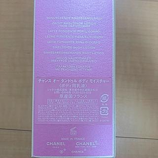 シャネル(CHANEL)のCHANEL チャンス オー タンドゥル ボディ モイスチャー(ボディローション/ミルク)