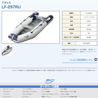 アキレス(Achilles)のアキレス ゴム ボート LF 297RU  電動ポンプ(その他)