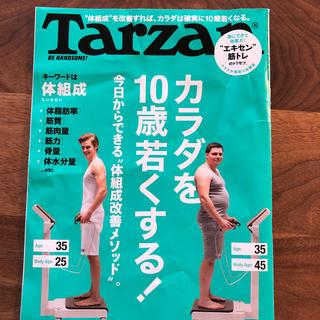 マガジンハウス - Tarzan