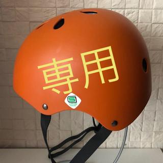 パナソニック(Panasonic)の子供 ヘルメット(ヘルメット/シールド)