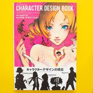 ゲーム&アニメ キャラクターデザインブック