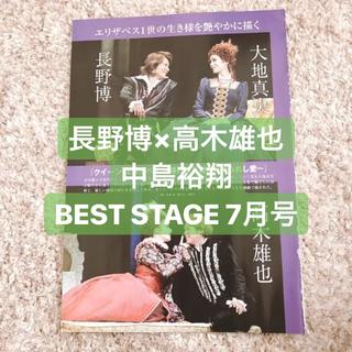 ヘイセイジャンプ(Hey! Say! JUMP)の[77] 長野博 高木雄也 中島裕翔 BEST STAGE 7月号(アート/エンタメ/ホビー)
