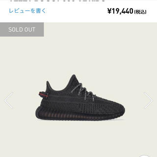 アディダス(adidas)のyeezy boost 350 kids(スニーカー)