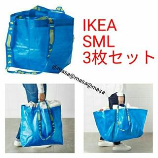 イケア(IKEA)のIKEA ショッピングバッグ SMLサイズ 3枚セット/新品・未使用(エコバッグ)
