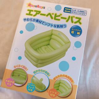 ニシマツヤ(西松屋)の新品!エアーベビーバス★西松屋(その他)