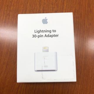 Apple - 新品 Apple純正Lightning30ピン 変換アダプタ MD823AM/A