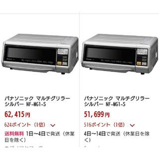 パナソニック(Panasonic)のPanasonic NF-MG1-S マルチグリラー(調理機器)