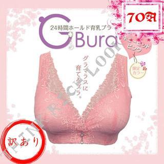 ◆ワケアリ◆A70♡ピンク【G-bura】育乳ナイトブラ♡猫背矯正タイプ/送料無(ブラ)